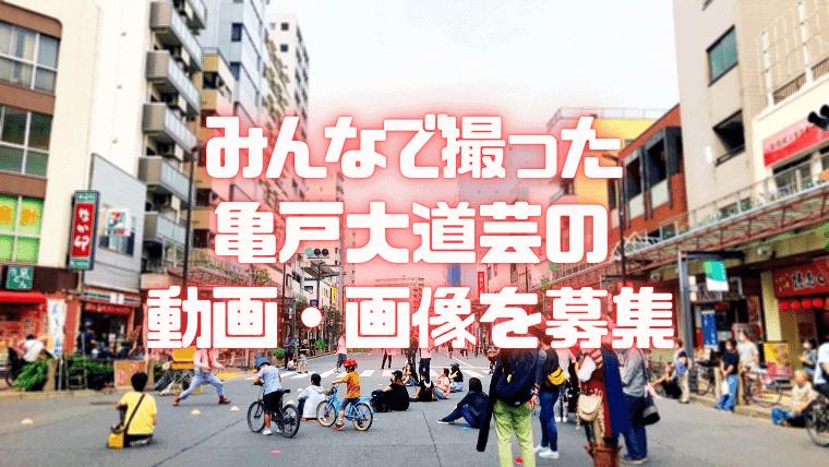 亀戸大道芸の動画・画像募集