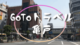 GoTOトラベル 亀戸