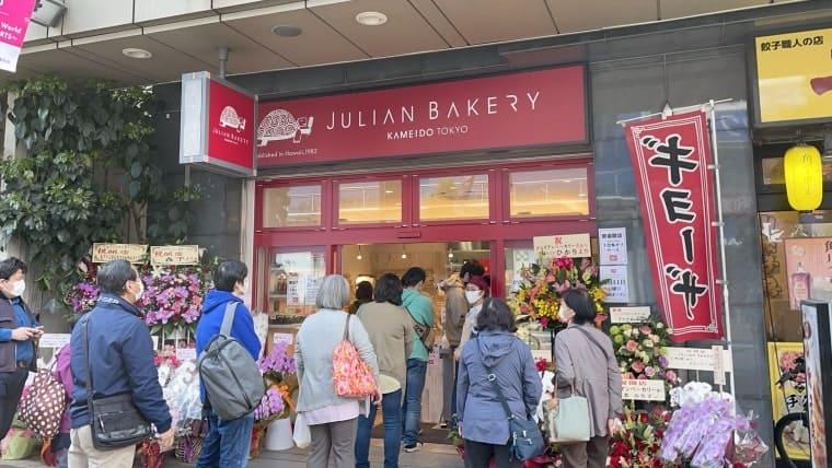 ジュリアンベーカリー、十三間通り商店街でオープン