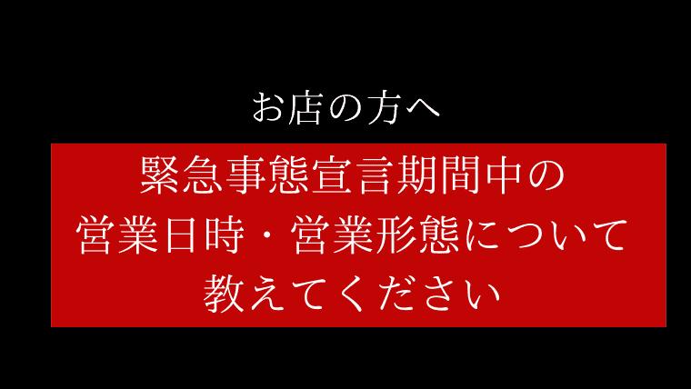 緊急事態宣言下の営業日時・営業形態について情報求む