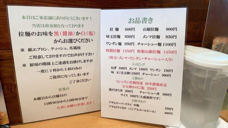 亀戸拉麺のメニュー