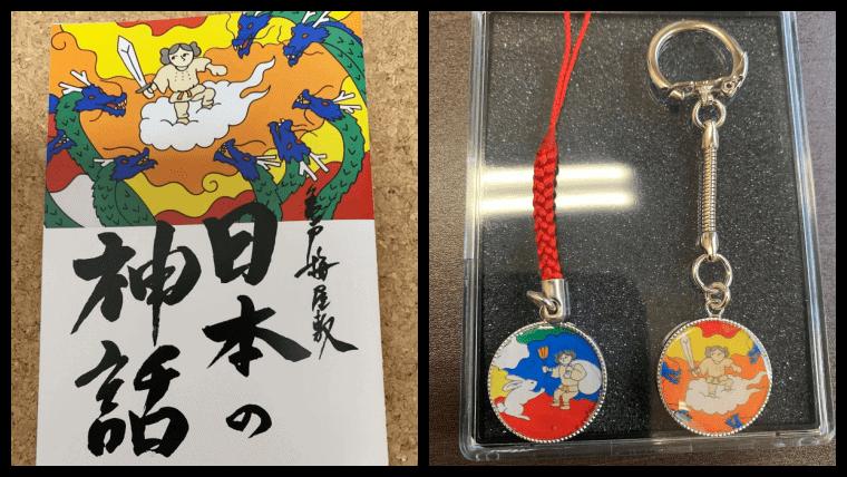 日本神話ミニ絵本、日本神話キーホルダー