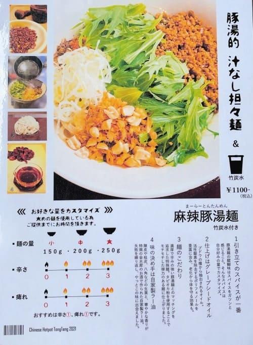汁なし坦々麺の説明書