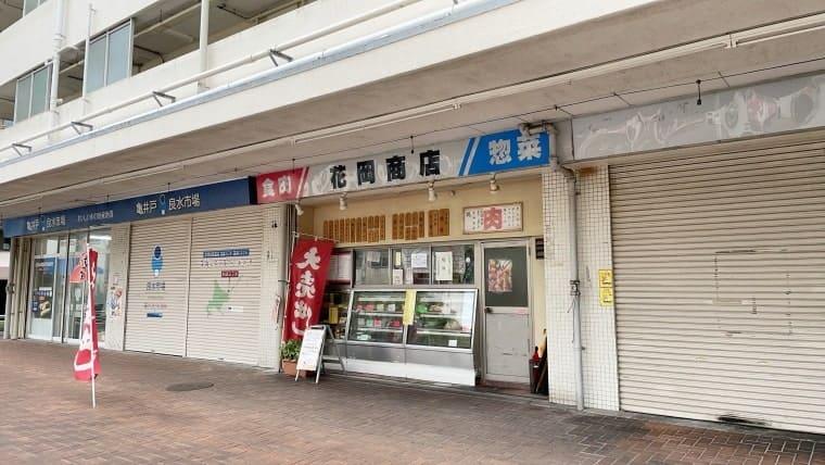 亀戸2丁目団地の花岡商店