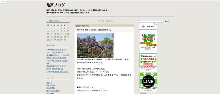 亀戸ブログ